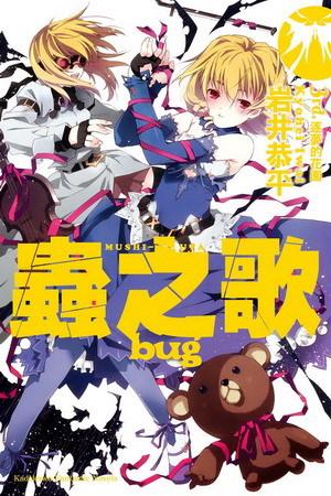 蟲之歌bug 3rd.