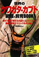 世界のクワガタ・カブト図鑑and飼育Book