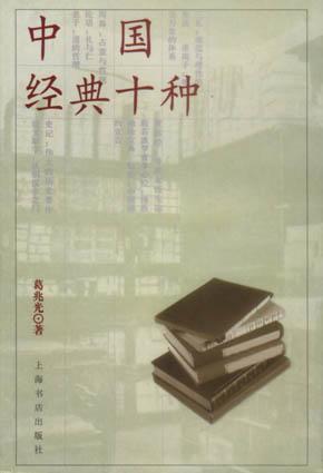 中国经典十种