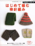 はじめて編む棒針編み