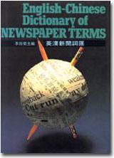 英漢新聞詞匯