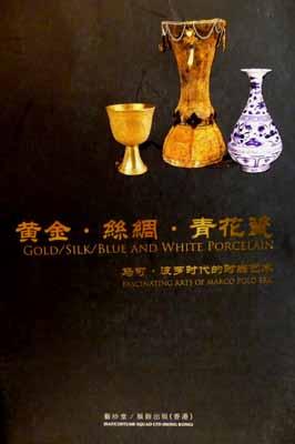 黃金.絲綢.青花瓷