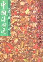 中國詩歌選