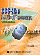 DOS-like qian ru shi kong zhi qi cheng shi she ji yu shi wu