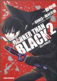 DARKER THAN BLACK-黒の契約者 2