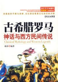 古希腊罗马神话与西方民间传说/英汉对照/你不可不知道的英语学习背景知识/Classical Mythology and Western Legends