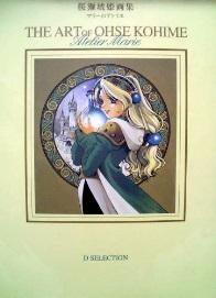 桜瀬琥姫画集―マリーのアトリエ