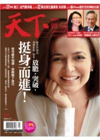 天下雜誌 531期 2013/9/18