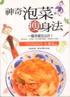 神奇泡菜瘦身法