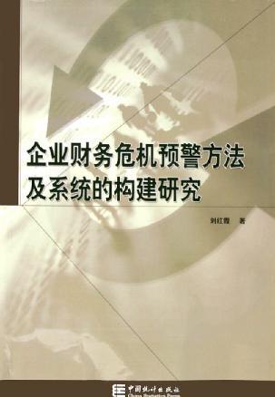 企业财务危机预警方法及系统的构建研究