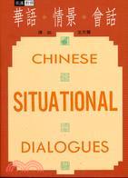 華語情景會話