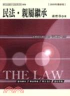 民法.親屬繼承