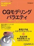 CGモデリングバラエティ―作例カテゴリー別モデリング手法のショーケース