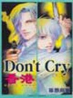 別哭!香港