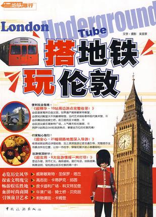 搭地鐵玩倫敦