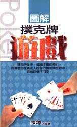 圖解撲克牌遊戲