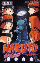NARUTO -狐忍- 45