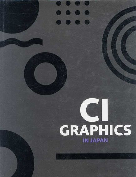 CI Graphics in Japan