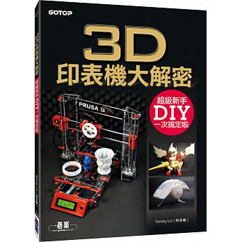 3D印表機大解密