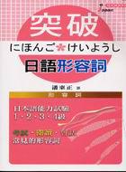 突破日語形容詞