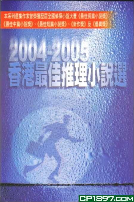 2004-2005香港最佳推理小說選