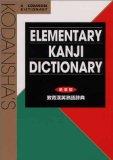 教育漢英熟語辞典