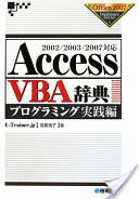 Access VBA辞典プログラミング実践編