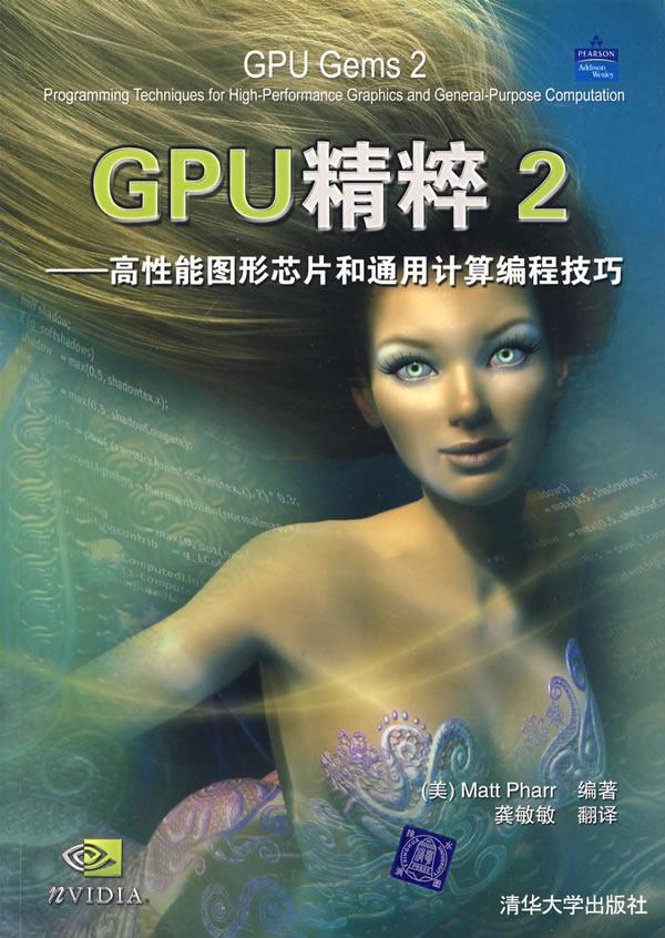 GPU精粹2