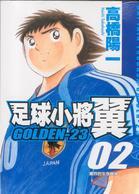 足球小將翼GOLDEN23 2