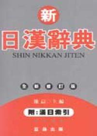 新日漢辭典(聖經紙版)