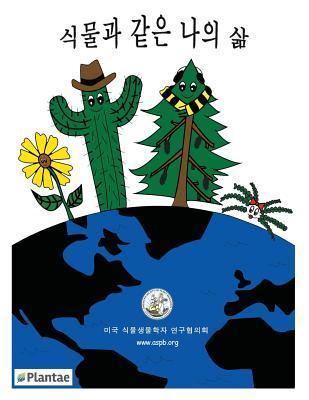 My Life as a Plant - Korean
