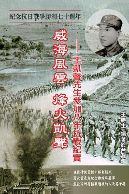 Drifting Life in Japanese Invasion of China