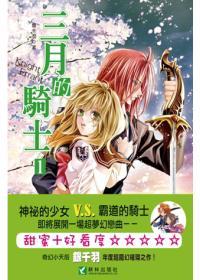 三月的騎士1(新版)