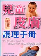 兒童皮膚護理手冊