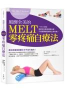 風靡全美的MELT零疼痛自療法