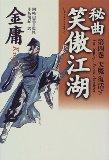 秘曲 笑傲江湖〈第4巻〉天魔復活す