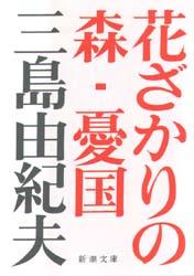 花ざかりの森・憂国―自選短編集