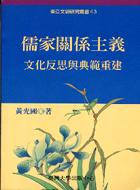 儒家關係主義