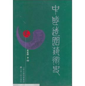 中国造园艺术史