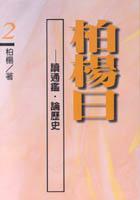 柏楊曰(2)