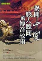揭開中國駭人聽聞的傳奇故事