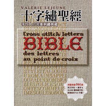 十字繡聖經