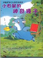 小田鼠的神奇種子