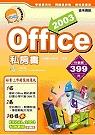 Office 2003 私房書