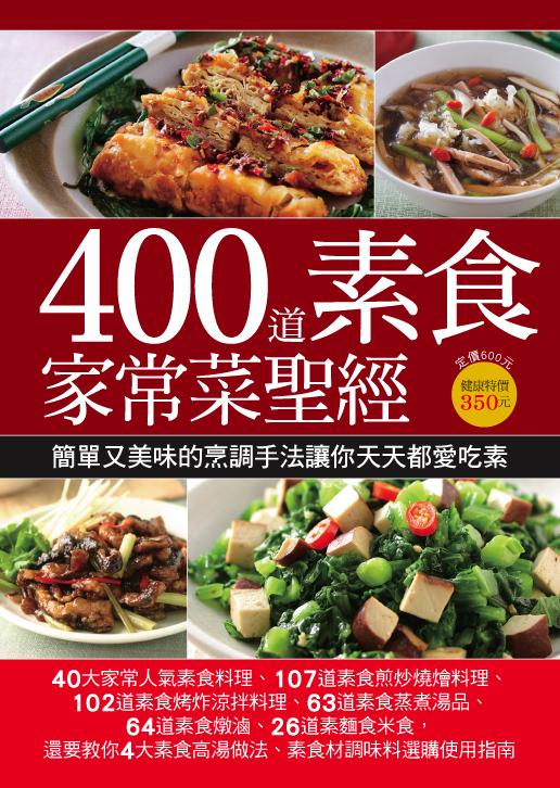 400 道素食家常�...