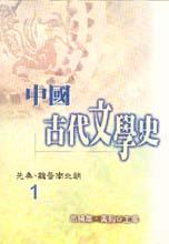 中國古代文學史1