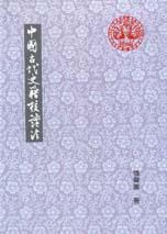 中國古代史籍校讀法