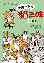 愛貓一族的貓三昧 (第3集)