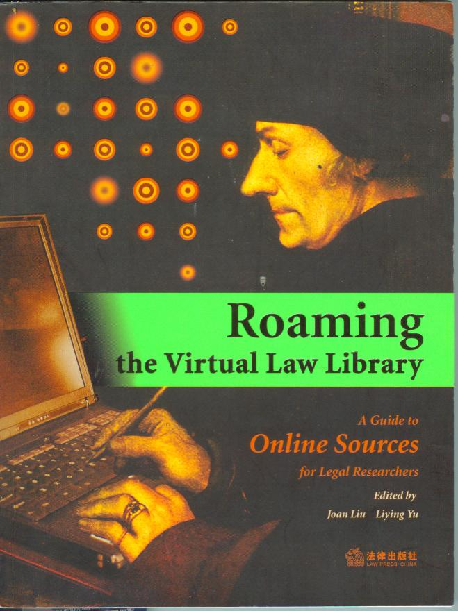 漫游虚拟法律图书馆