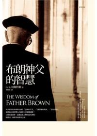 布朗神父的智慧